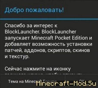 Майнкрафт блок лаунчер для майнкрафт 1.5.2